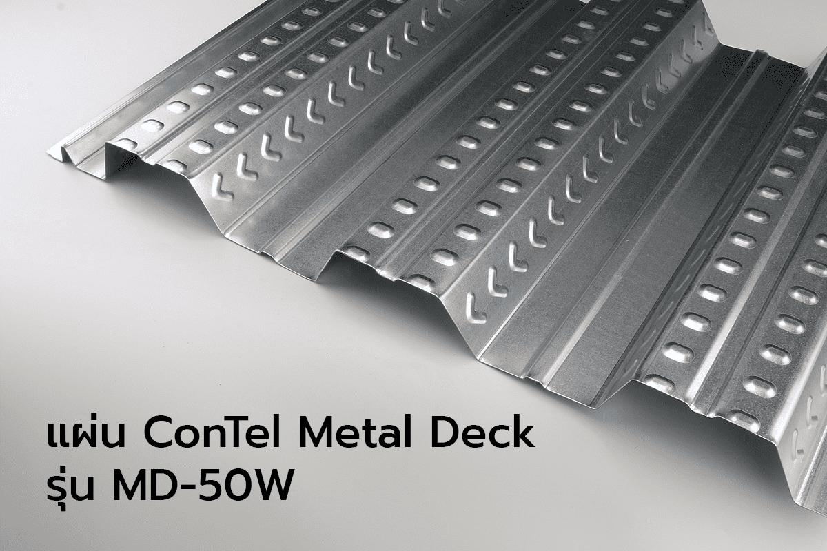 แผ่น Metal Deck รุ่น 50W