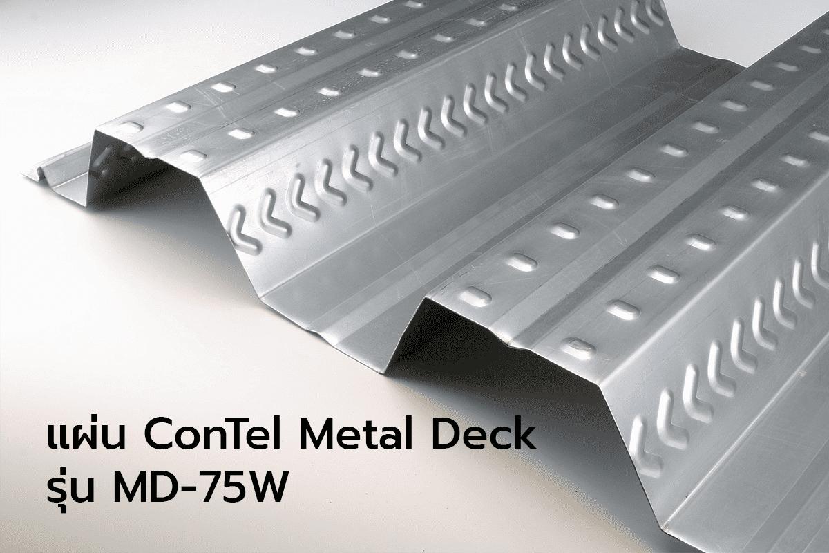 แผ่น Metal Deck รุ่น 75W